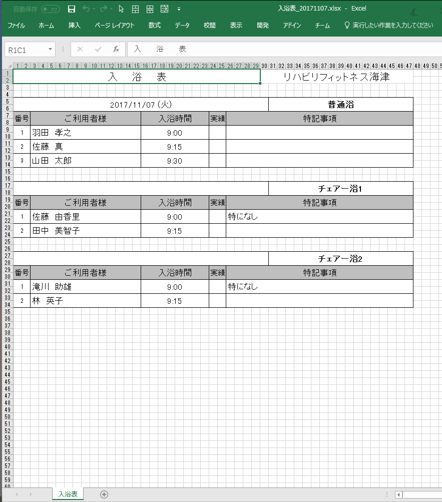 buthing_list_Excel