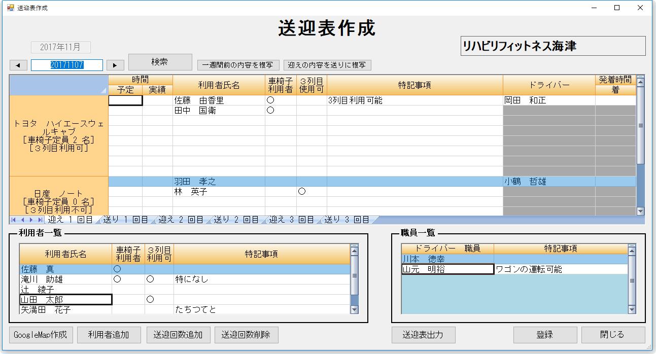 transportation_list