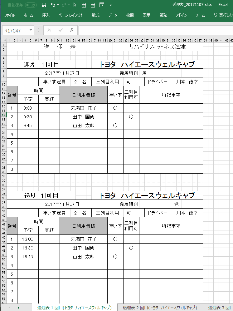 transportation_list_Excel