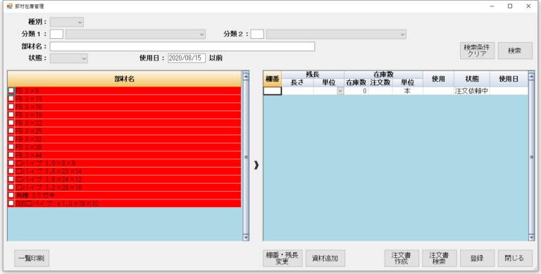 InventoryControl02