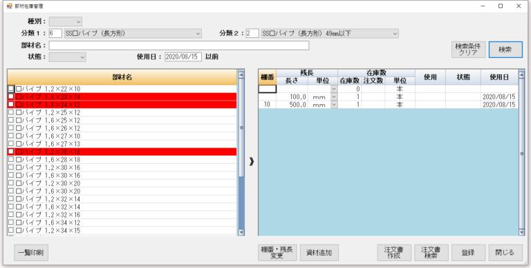 InventoryControl04