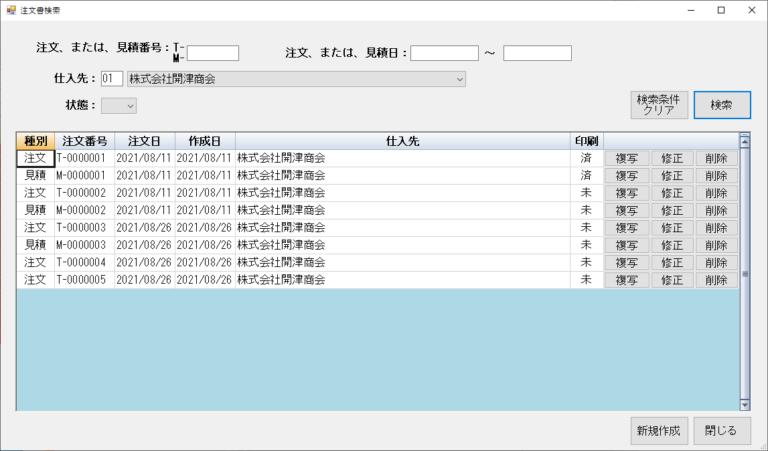InventoryControl21