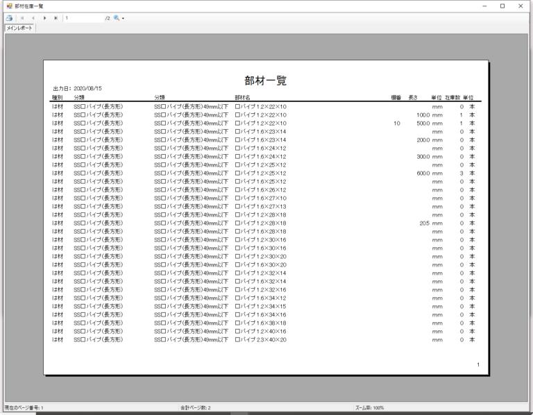 InventoryControl8