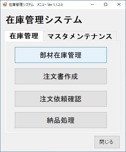 Kanri_menu_01