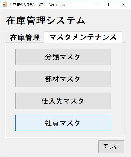 Kanri_menu_02