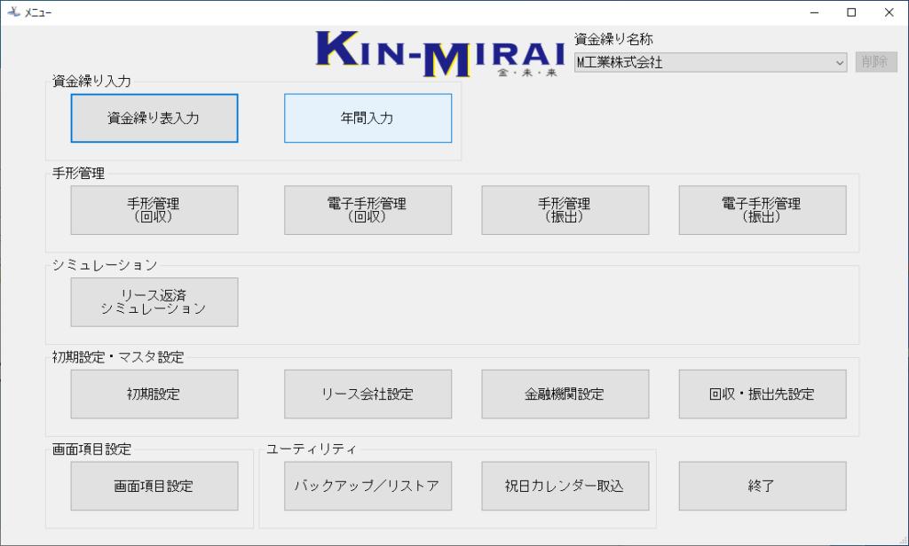 KIN-MIRAI_PLUS_Menu